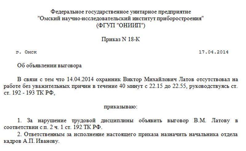 пример приказа об увольнении за прогул заполнение формы Т-8