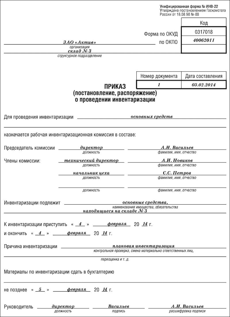 образец заполнения приказа о проведении инвентаризации основных средств