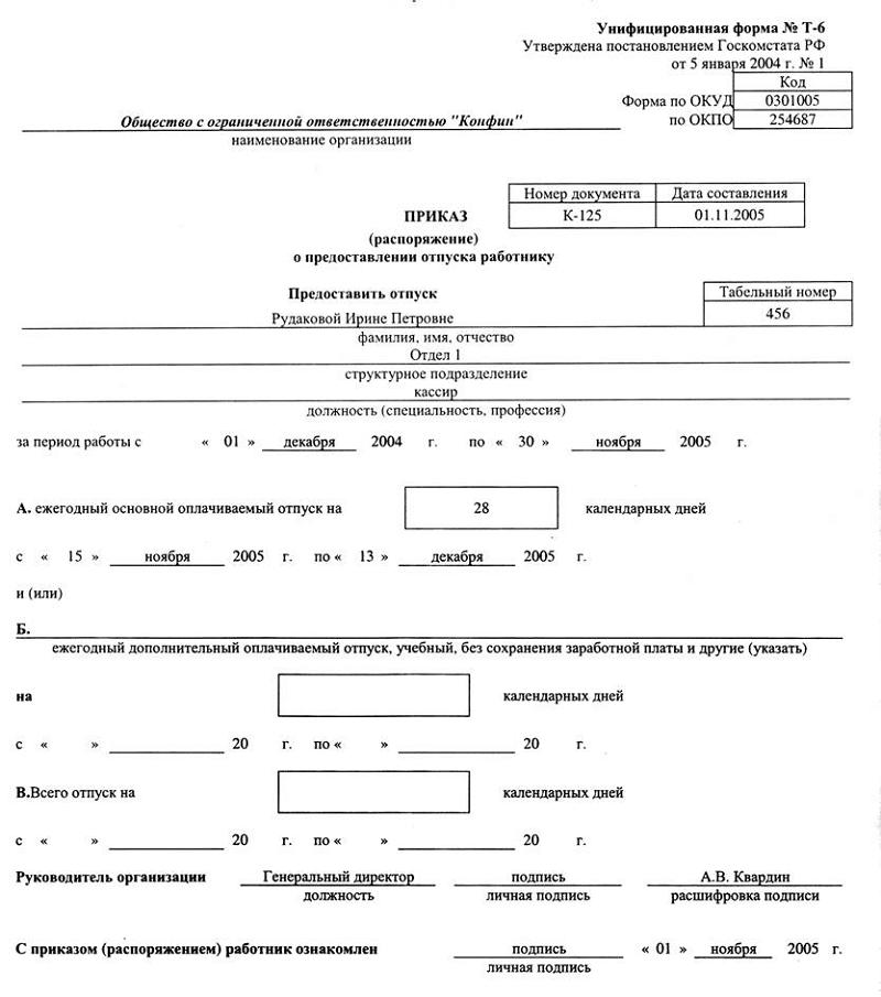 приказ о предоставлении отпуска работнику образец заполнения формы Т-6