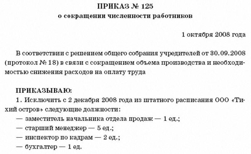 образец приказа о сокращении штата и численности работников в связи с оптимизацией