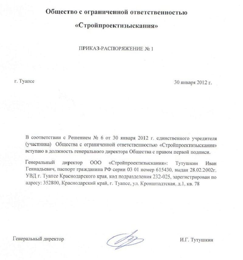 приказ о вступлении в должность генерального директора ООО