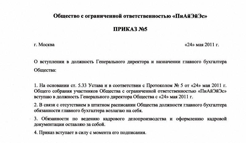 образец приказа о назначении генерального директора ООО с одним учредителем