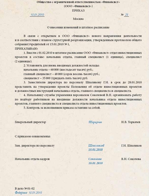 образец приказа о введении новых штатных единиц