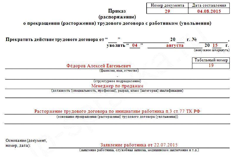 бланк приказа об увольнении работника скачать форму Т-8