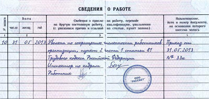 образец заполнения формы приказа на увольнение