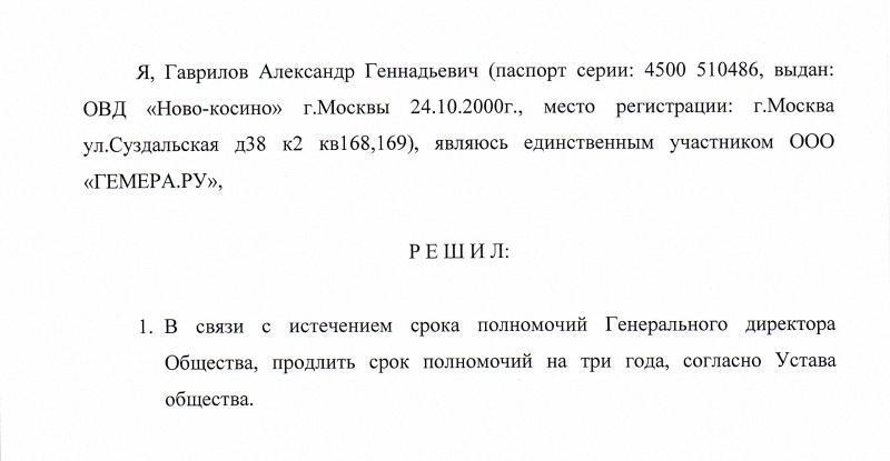 образец решения единственного участника ООО о назначении директора