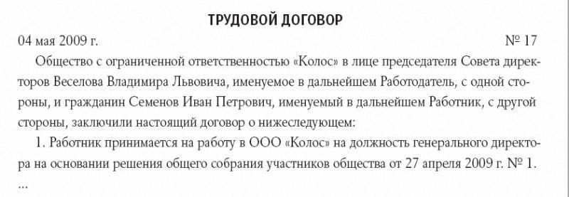 образец трудового договора с директором ООО несколько учредителей