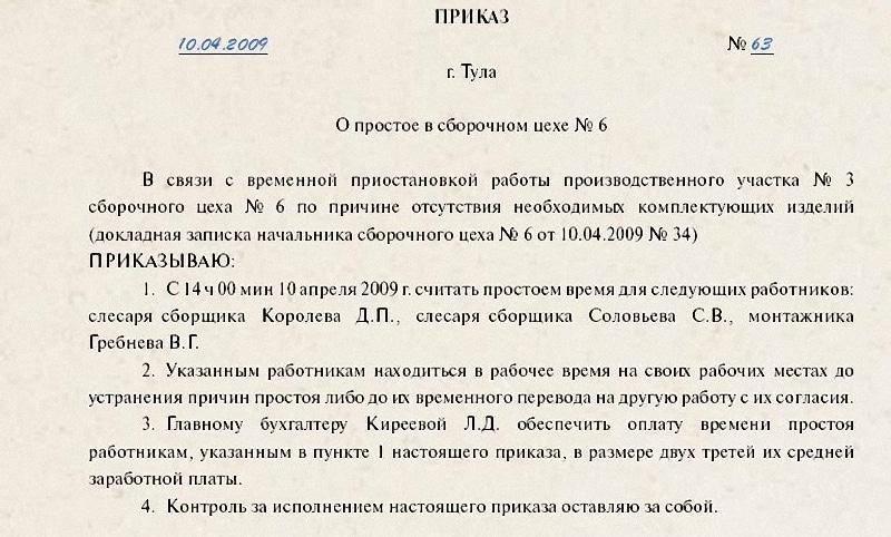 157 ТК РФ оплата времени простоя по вине работодателя осуществляется в размере