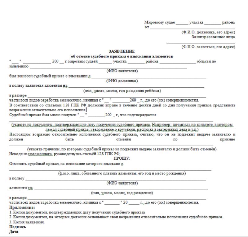 Как отменить судебный приказ онлайн лицевые счета федеральной службы судебных приставов
