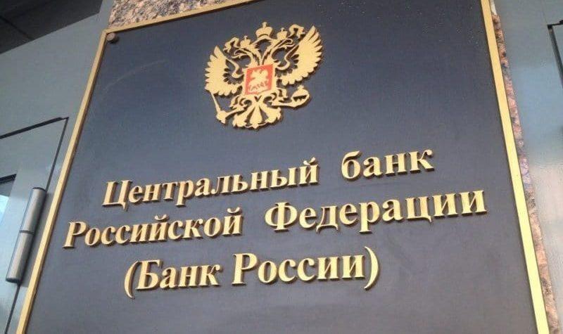 Арбитраж столицы признал законными указы ЦБвотношении банка «Югра»