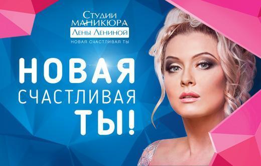 Логотип Лены Лениной
