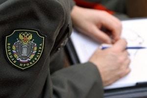 как написать жалобу в военную прокуратуру от гражданского лица