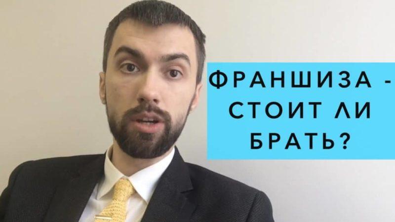 покупка франшизы в россии