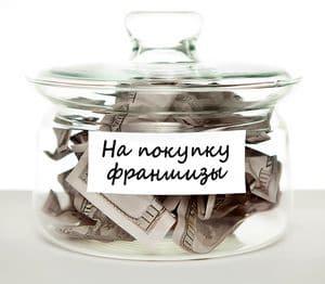купить франшизу с вложениями до 100 тысяч рублей