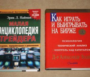 читать форекс книги