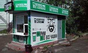 кофе лайк франшиза отзывы