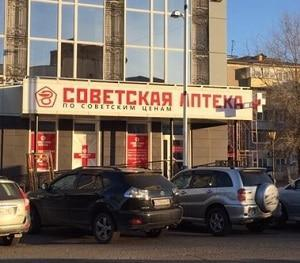 открытие аптеки по франшизе советская аптека