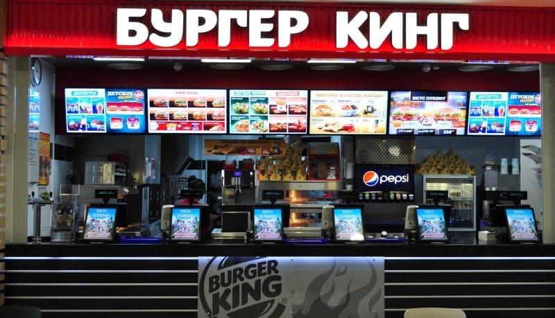 сколько стоит франшиза Бургер Кинг цена в России