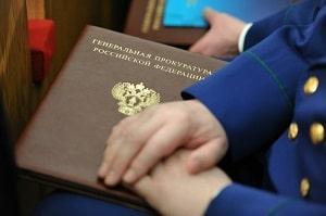 Онлайн жалоба в прокуратуру санкт петербурга