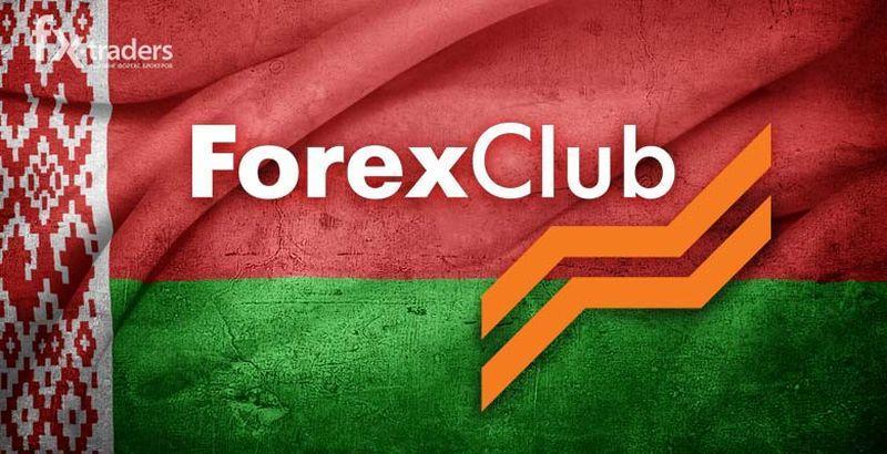 форекс (Forex) в беларуси