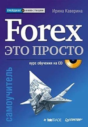 forex это просто ирина каверина