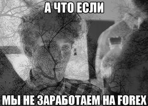 forex картинки