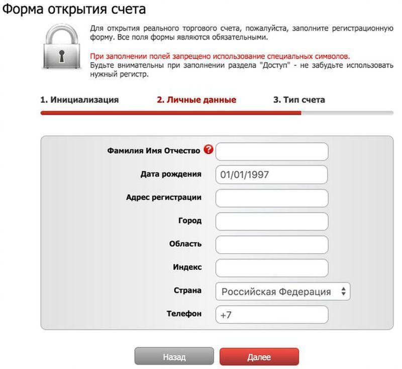 форекс регистрация на официальном сайте