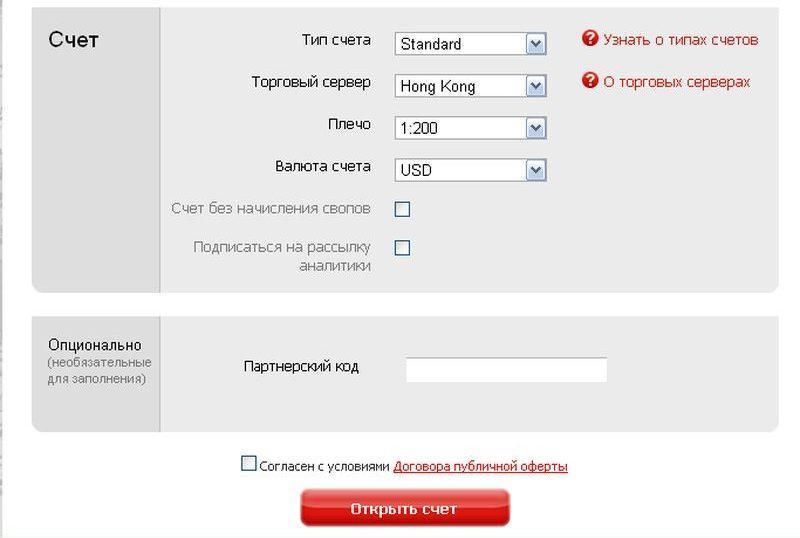 forex регистрация