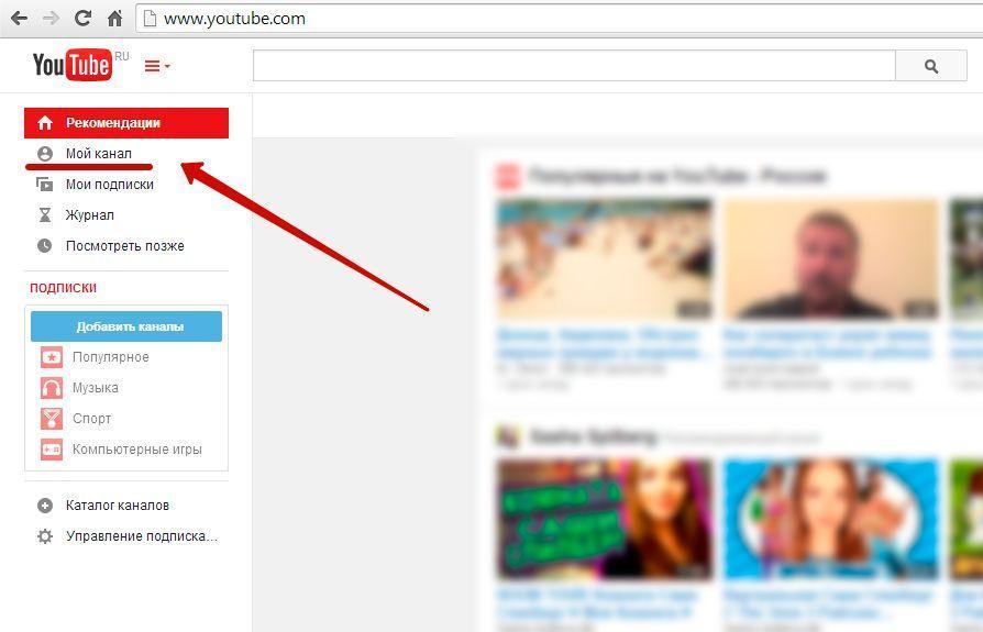 как сделать свой канал на ютубе (youtube)