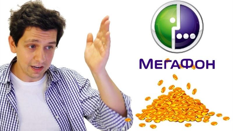 Что делать, если от Мегафона пришла СМС о задолженности