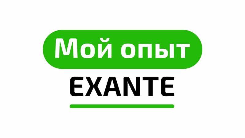 Отзывы об Exante